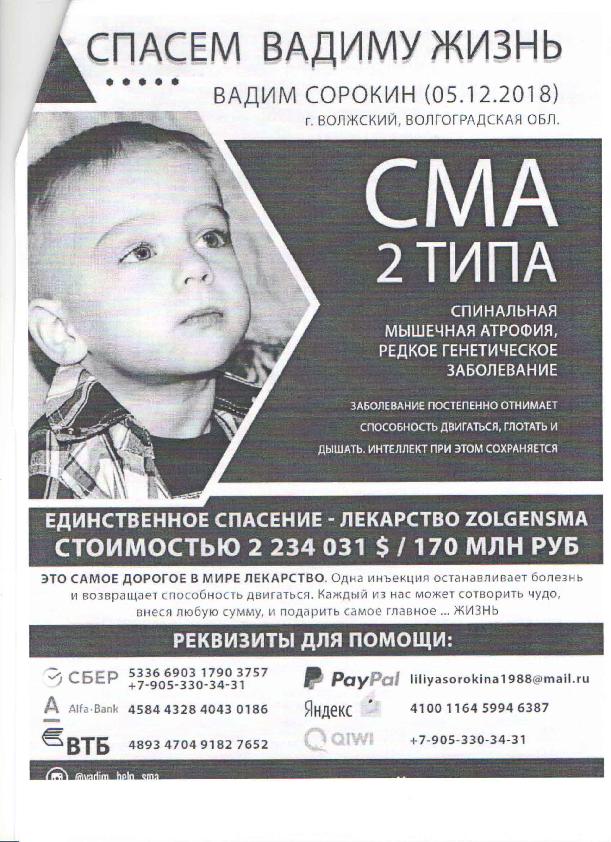 Спасем Вадиму жизнь